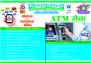 mobile banking and atm